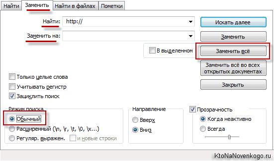 Инструмент поиск и замены в Нотепад++