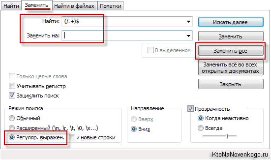 Как удалить в Notepad++ после определенного символа (первого слеша) все, что там будет стоять