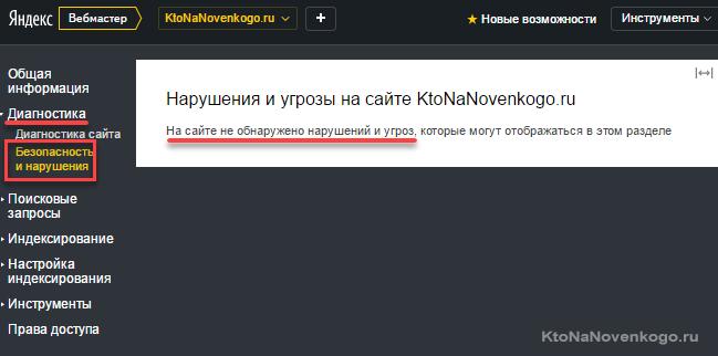 Безопасность в панели Яндекса