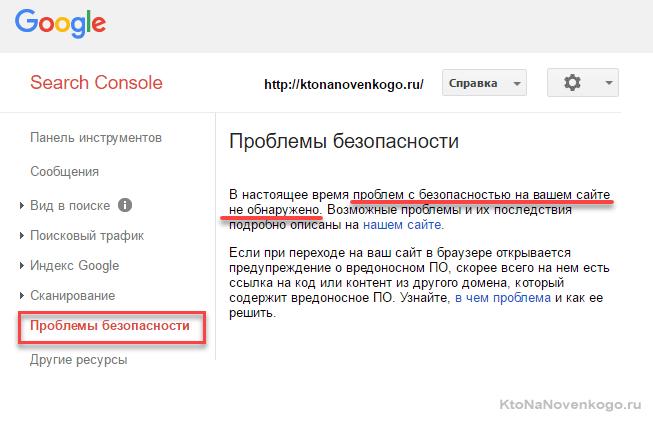 Проверяем нет ли проблем с безопасностью сайта в Гугл вебмастере