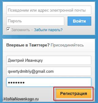 Регистрация в Твитере