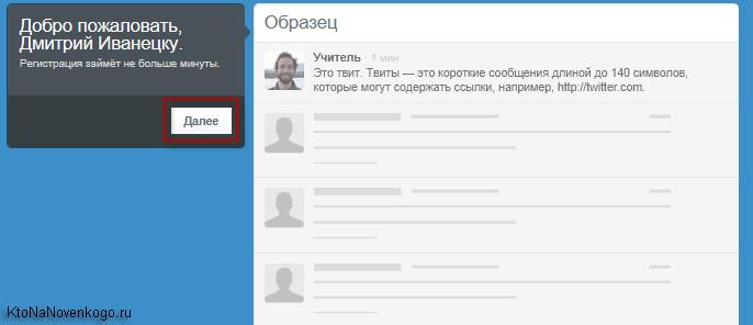 Добро пожаловать в Твиттер