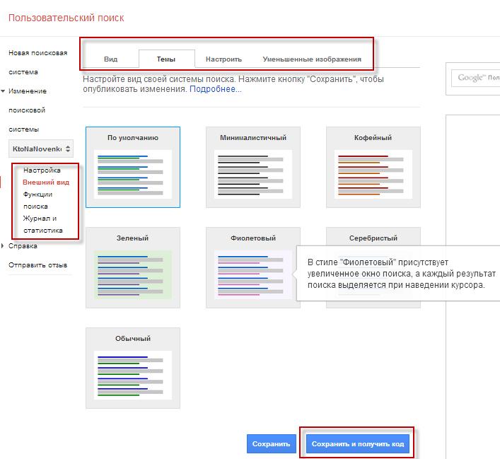 Пользовательский поиск от Гугла