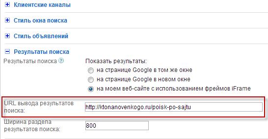 Вводим УРл страницы поиска в настройках Гугла