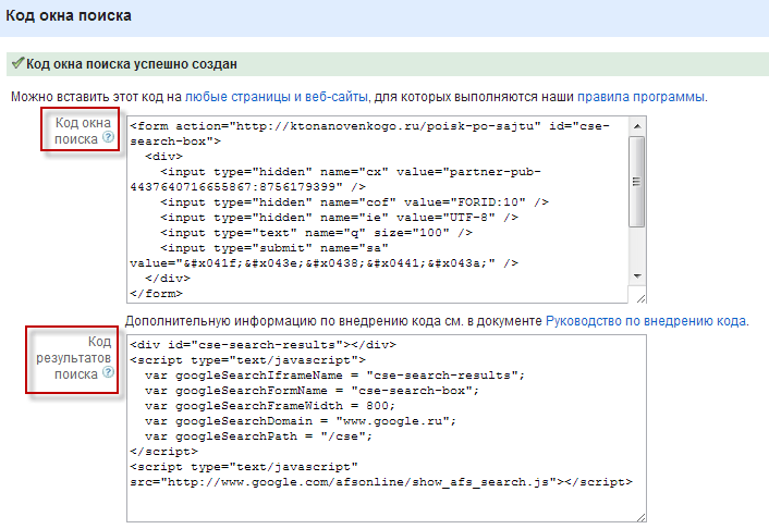 Код поиска по сайту от Гугла