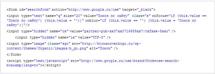 Код поиска по сайту Гугла интегрированный в Вопрдпресс
