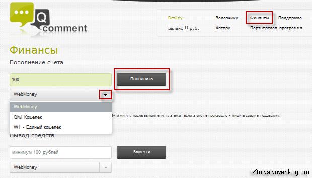 Пополнение баланса в QComment