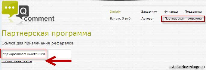 Партнерская программа в QComment