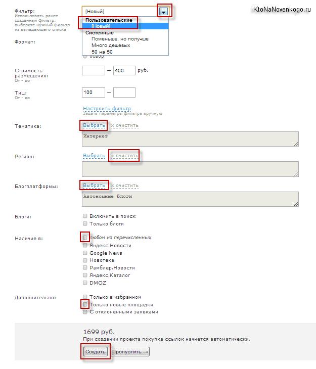 Как грамотно покупать ссылки в sape