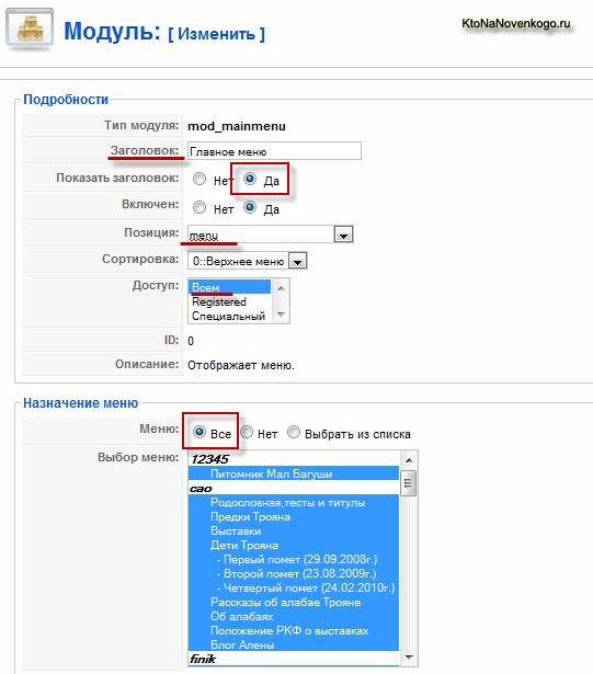 типов модулей в Joomla: