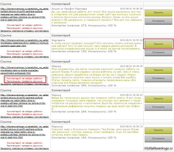 Окно модерации комментариев в QComment