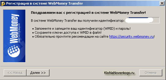 Вводим идентификатор Вебмани
