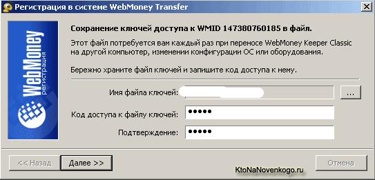 Сохранение ключей доступа к WMID