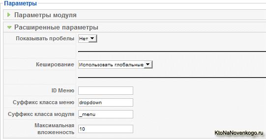 Меню в Joomla — добавление вложенного или выпадающего меню, а так же создание и настройка модуля для его отображения на сайте