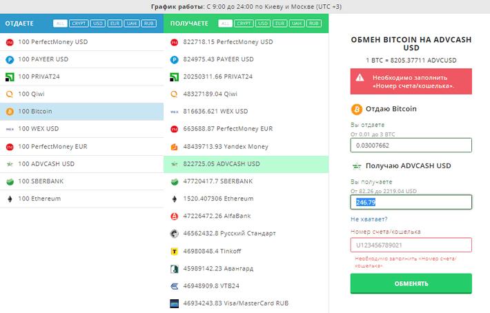 Обмен биткоинов без регистрации как и где можно заработать биткоины