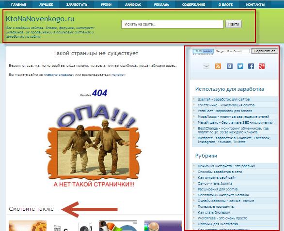 404 на KtoNaNovenkogo.ru
