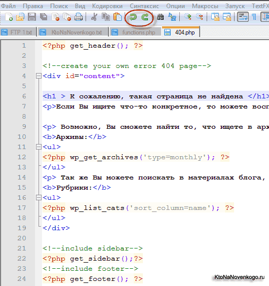 Файл 404.php открытый в Нотепад++