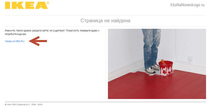 Пример лучшей страницы 404 not found