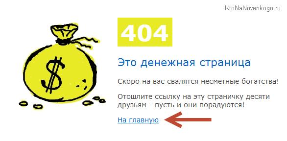404-я с юмором