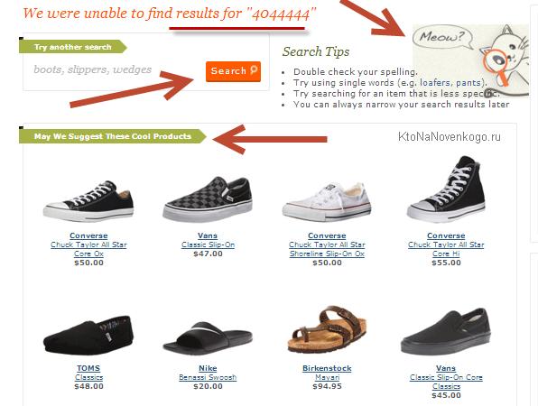 Оформление страницы ошибки в интернет-магазине