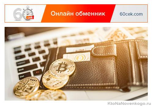 Обменник криптовалют 60сек