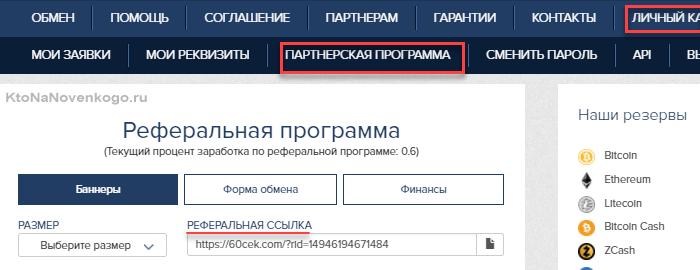Партнерская программа в обменнике 60cek.org