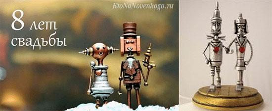 Коллекция «Жестяная свадьба - 8 лет» пользователя Подарки в Яндекс ... | 226x550