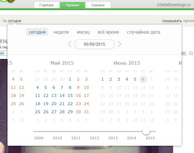 встроенный календарь пикабу
