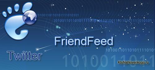 FriendFeed — что этого такое, регистрация, настройка канала и общение, а так же автопостинг сообщений с сайта в Твиттер