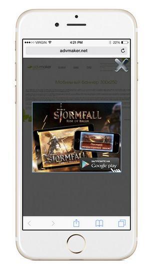 Mobile Fullscreen в Advmaker