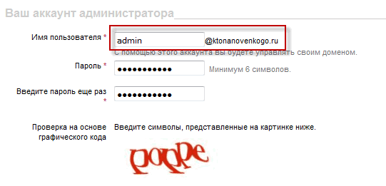 Создание аккаунта администратора в Гугл Апс