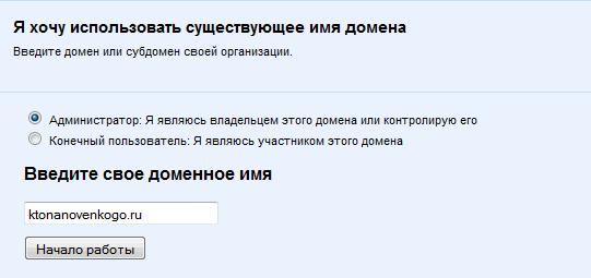 Добавление почты домена в Google Apps