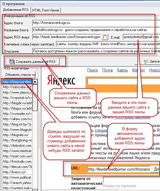 RssAdder - автоматическое добавление сайта в RSS каталоги и рейтинги
