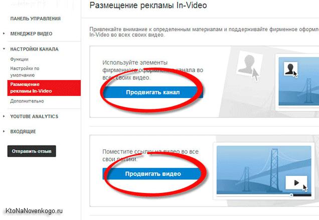 Размещение рекламы в вашем канале
