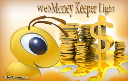 WebMoney Keeper Light