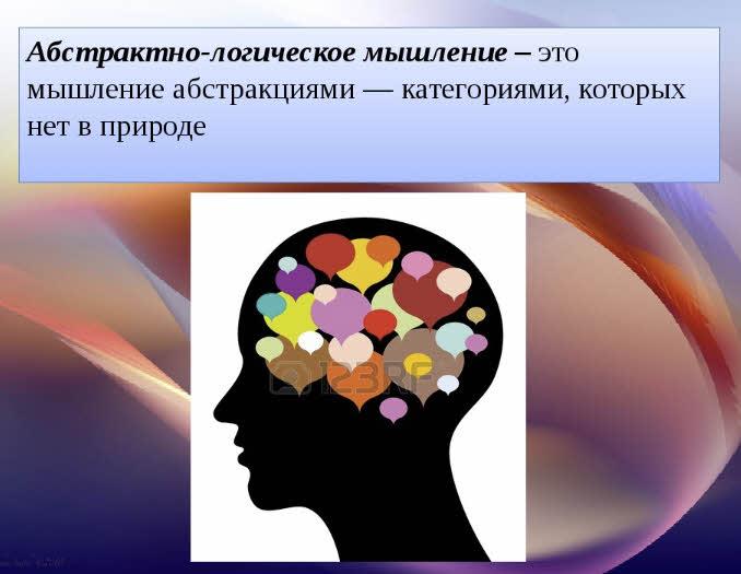 Что такое абстрактное мышление