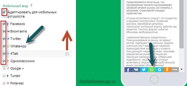 Адаптация кнопок Uptolike под мобильные устройства