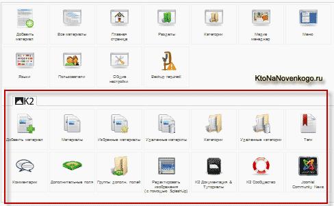 Компонент K2 для создания блогов, каталогов и порталов на Joomla — возможности, установка и русификация