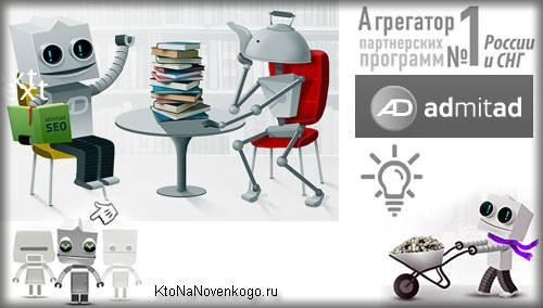 Коллаж собранный из логотипов сервиса Адмитад