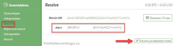 Адрес вашего bitcoin wallet