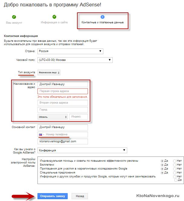 Завершаем регистрация в Гугл AdSense