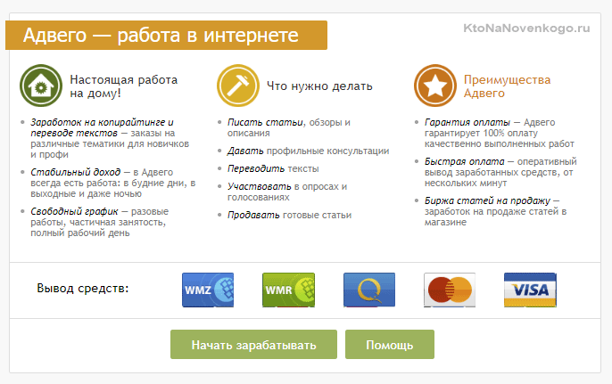 Интерфейс Адвего