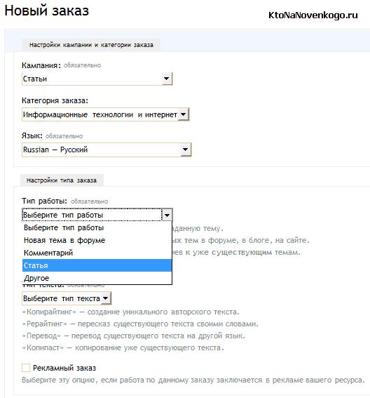 Окно создания нового заказа на написание статьи на сайте Адвего