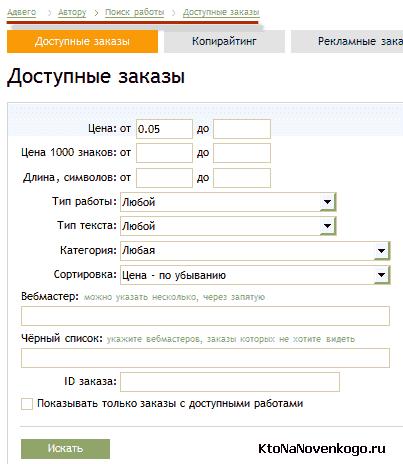 Фильтр выбора доступных для выполнения заказов на Адвего