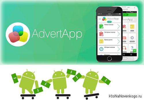 заработок в интернете с телефона в Advertapp