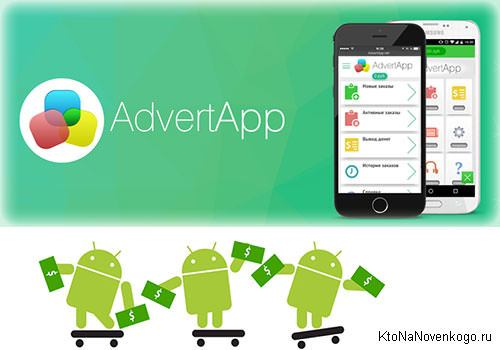 AdvertApp - заработок на телефоне с Андроидом или iPhone/iPad