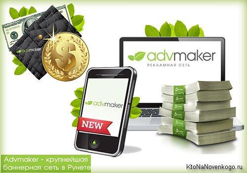 Коллаж на тему заработка на баннерной рекламе в сервисе Advmaker