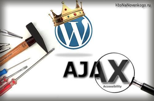 Коллаж на тему Ajax и Вордпресса