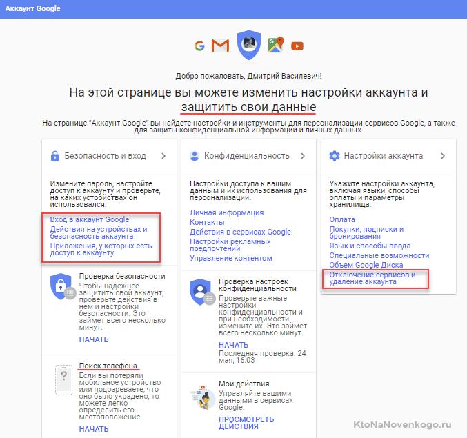 Главная страница любого акка в Google