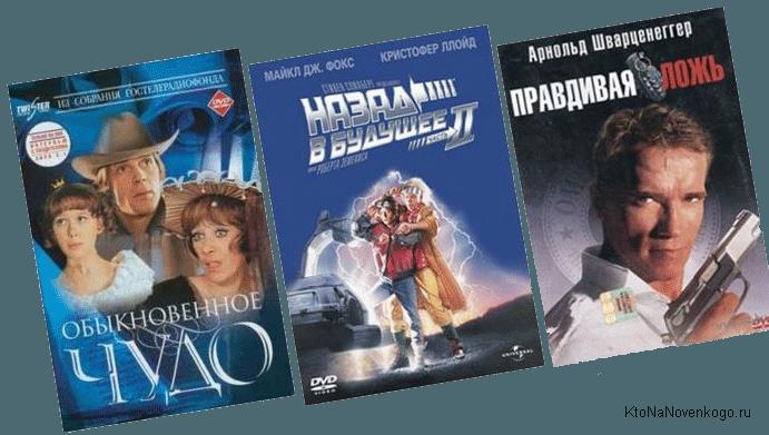 Примеры в названиях фильмов